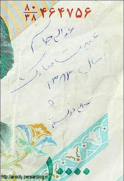 dastneveshtaha roy eskenas (15) by Mahdid1