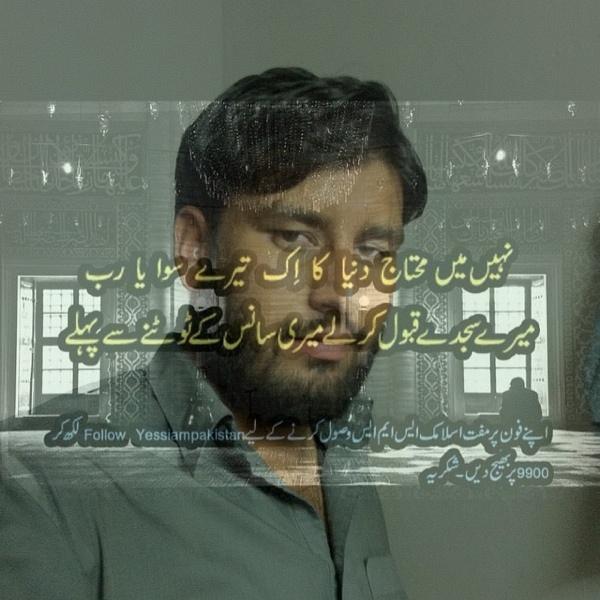 iPhone photo SP_9549142 by MuhammadwaheedRazzaq