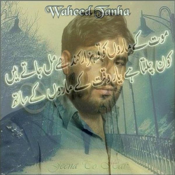 iPhone photo SP_9549168 by MuhammadwaheedRazzaq
