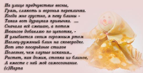 kot_blin_017 by Rimonel3