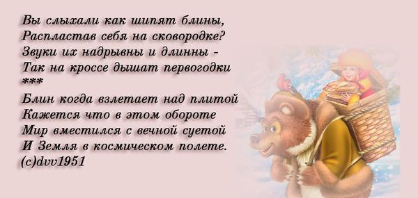 kot_blin_001 by Rimonel3