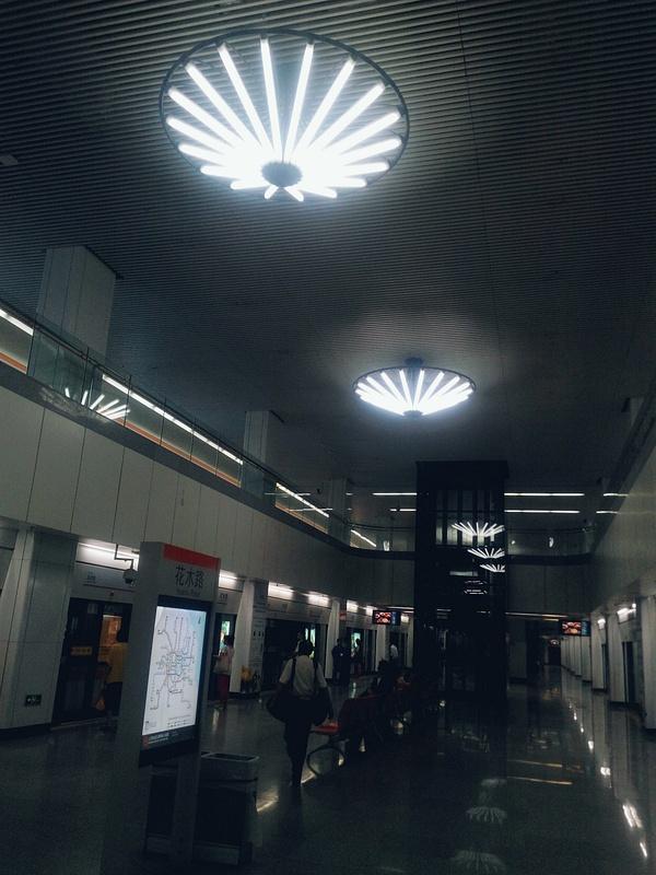 花木路-地铁