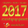 Many Happy New Year