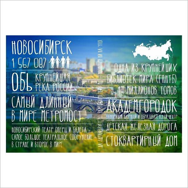 Novosibirsk by Regina3