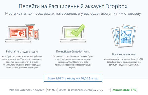 dropbox5 by AlexeyIzmailov