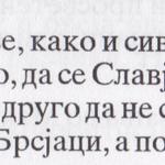 Galicnik i Mijacite