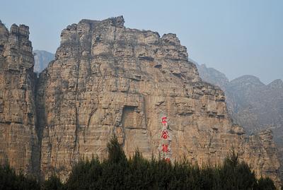 China - Beijing - Day 3 - Shido