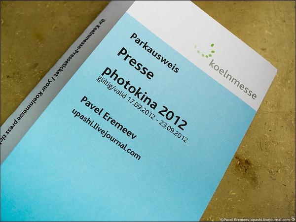2012-08-24_121323_X10_1443 by PavelEremeev