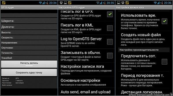 1x3GPSLogger_1 by PavelEremeev