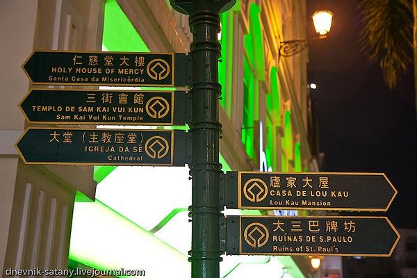 Hong-Kong-Macao-(147-of-182) by Sergey Kokovenko