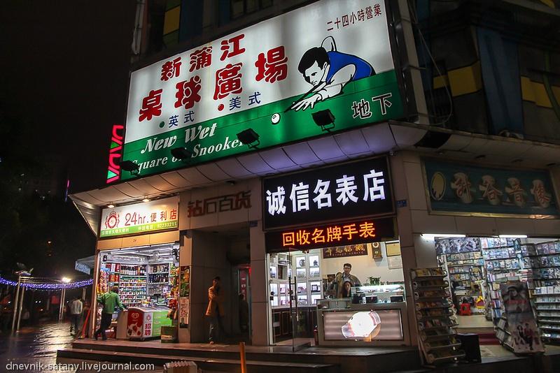 20121229_china_570