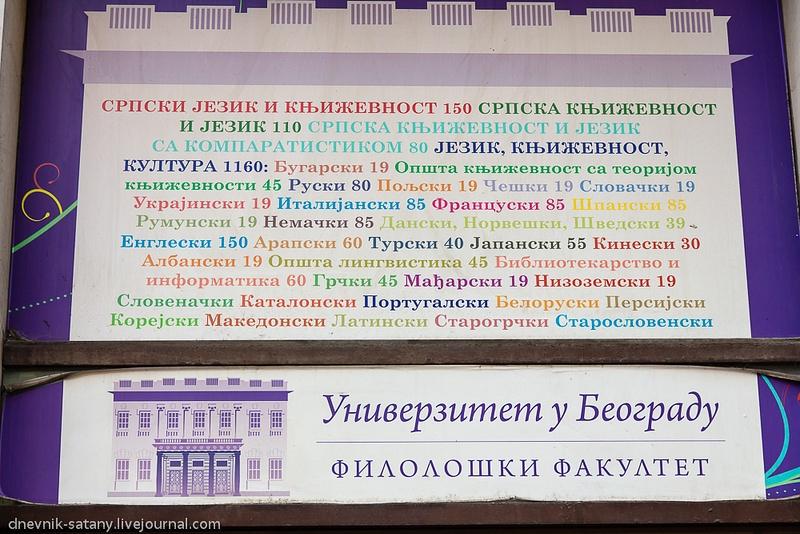 20131004_Serbia_019
