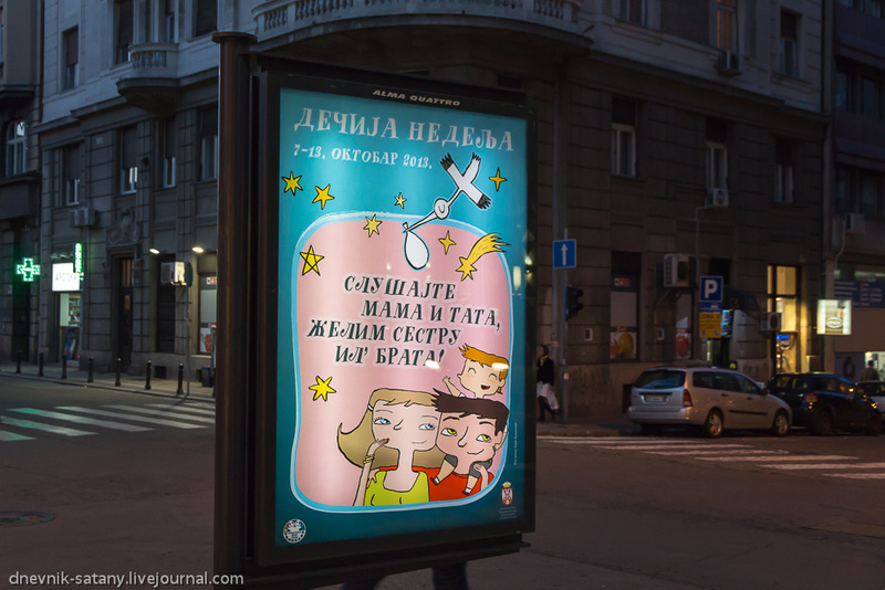 20131004_Serbia_024
