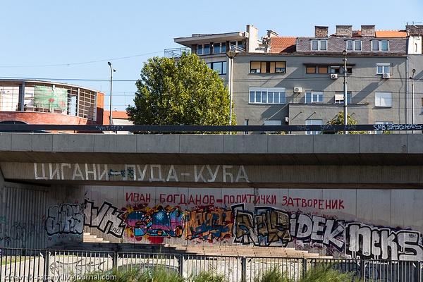 20131005_Serbia_081 by Sergey Kokovenko