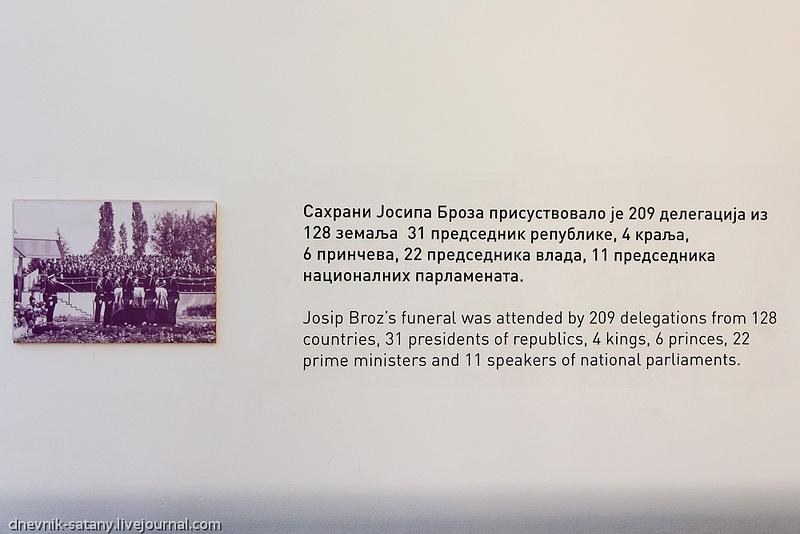 20131005_Serbia_051