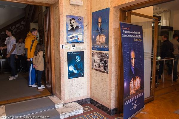 Belgrade: Tesla museum by Sergey Kokovenko
