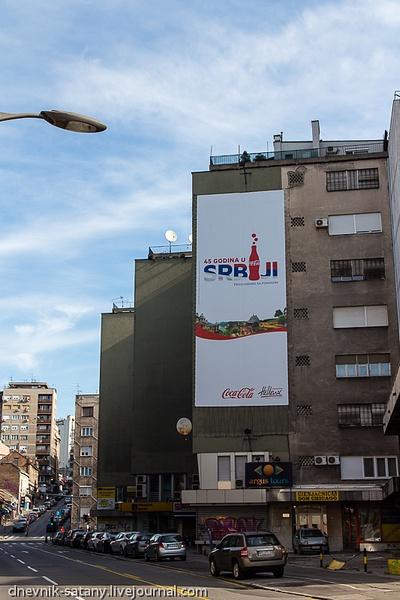 Belgrade: NATO by Sergey Kokovenko