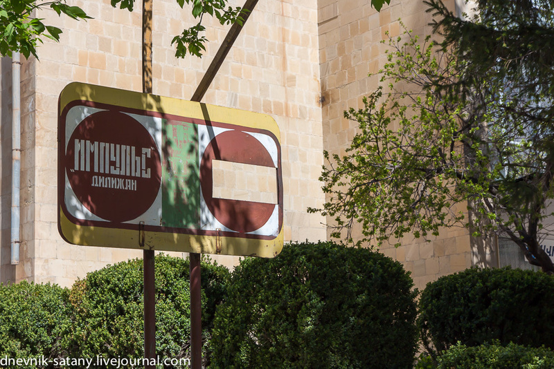 20140501_Armenia_069