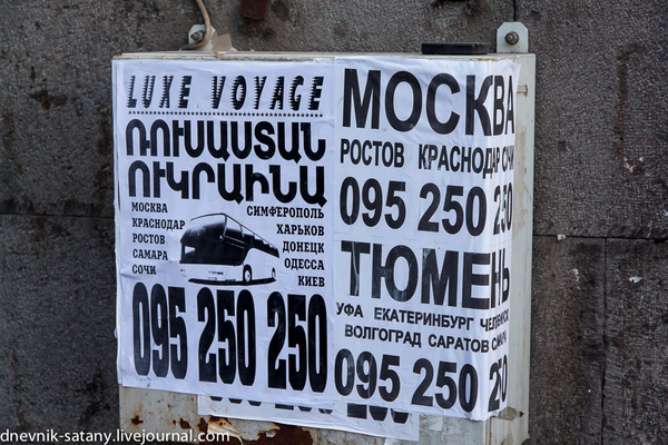 20140504_Armenia_294 by Sergey Kokovenko