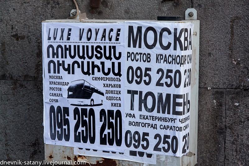 20140504_Armenia_294