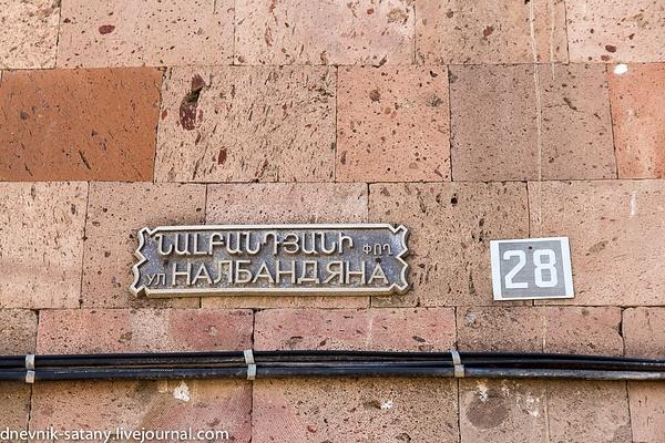 20140502_Armenia_142 by Sergey Kokovenko