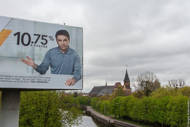 20160501_Kaliningrad_005