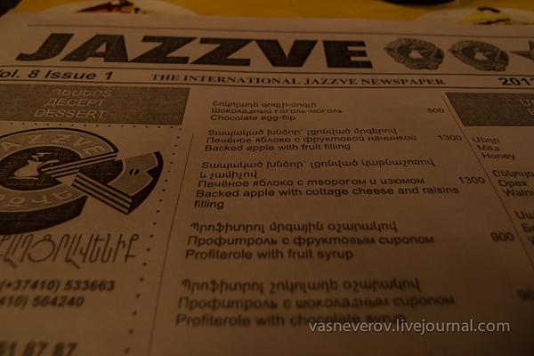 Erevan_10_2012-034 by vasneverov