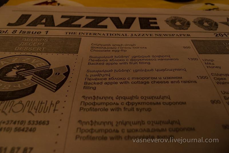 Erevan_10_2012-034