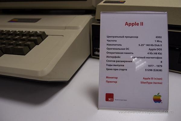 apple_museum_2711-009 by vasneverov