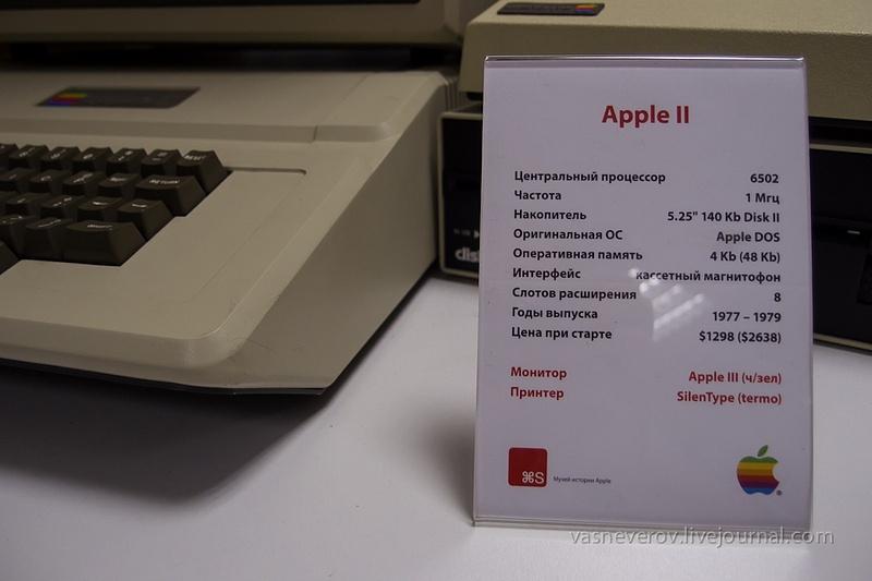 apple_museum_2711-009