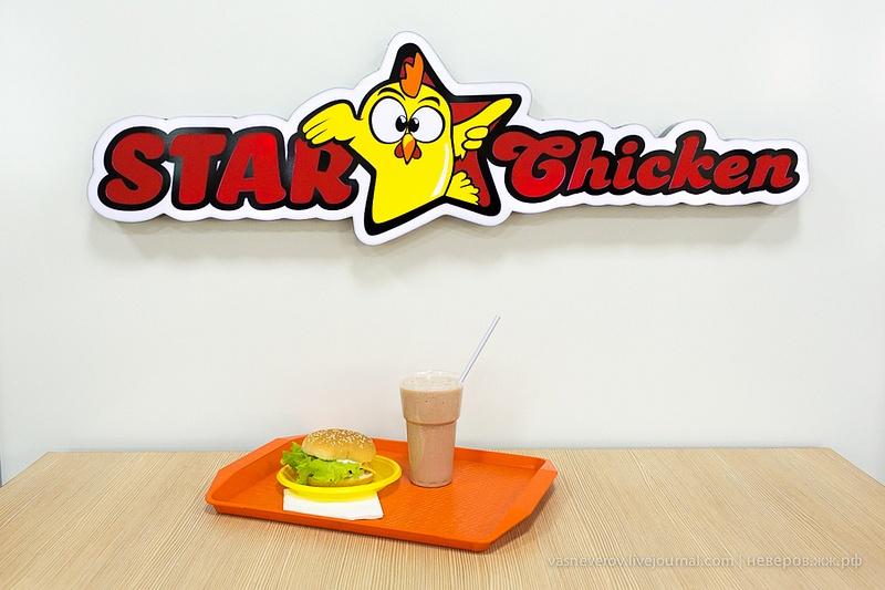 starchicken-03