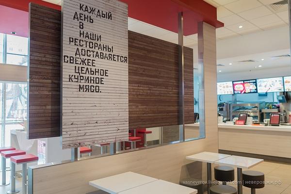 KFC_2014-01 by vasneverov