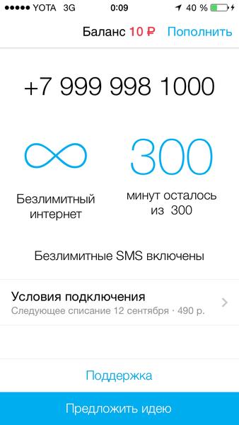 iPhone photo SP_8812709 by vasneverov