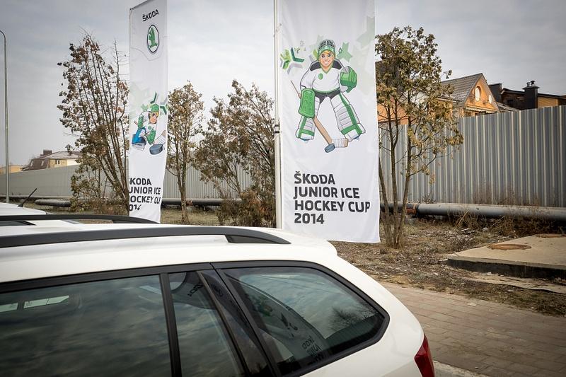 Skoda_hockey_cup_02