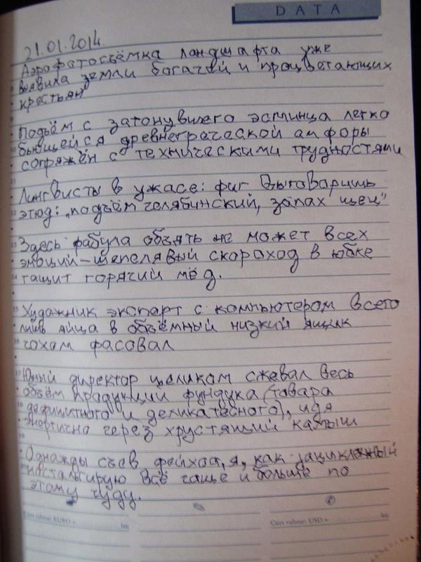 21_01_2014