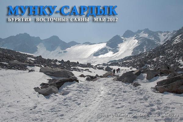Мунку Сардык 2012 by Kekelev .Ru