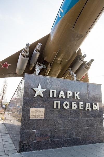 Парк Победы в Саратове. by...