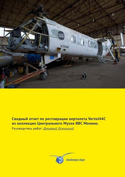 Отчет по H-21 by IgorKolokolov