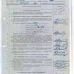 Полетные листы Ту-95ЛЛ