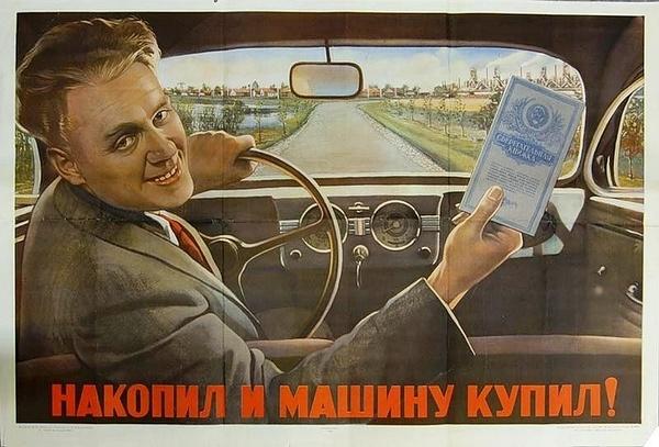 СССР by ViktorBalboshin