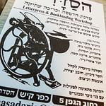 הגליל התחתון,שרונה, ביתניה והסדריה בכפר קיש-ספטמבר 2019