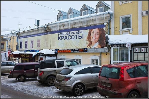 Vladimir/Suzdal 2012 by OlegIvanov
