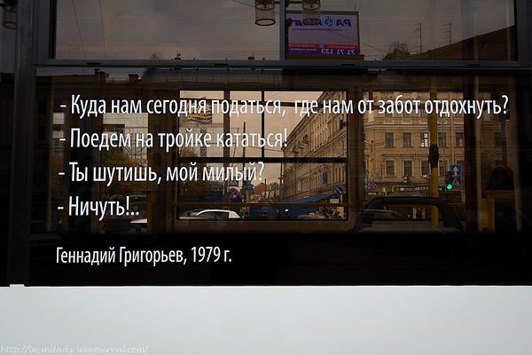 106 лет трамваю by MayaBuriakina