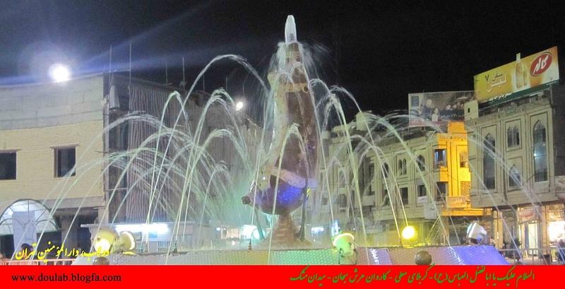 میدان_مشک