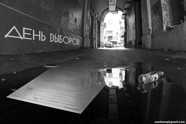 Москва Выборы by AlexSk by AlexSk