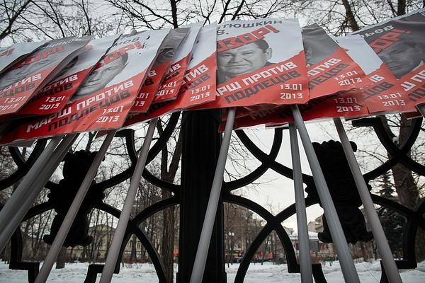 Марш против закона подлецов by Anatoly Strunin