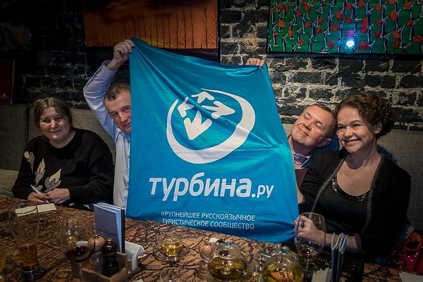 2015_12_Встреча Турбины by Anatoly Strunin
