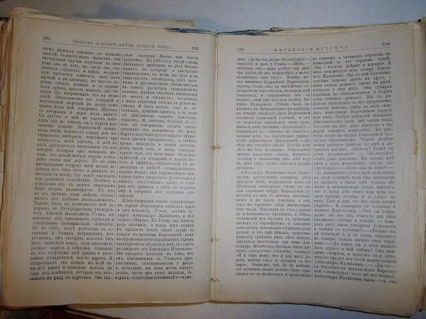 Литературные приложения к журанлу 'Нива' 1901 г by LyubovPp