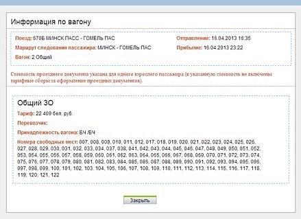 2013-04-01_201159_-_инфо_по_вагону by User4829416