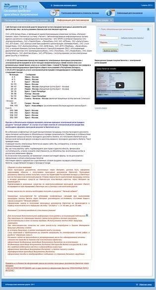 2013-04-01_201445_-_информация_для_пассажиров by User4829416
